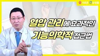 혈압 완치를 위한 기능의학적 접근과 치료방법!