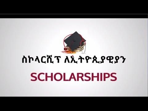 ስኮላርሺፕ ለኢትዮጲያዊያን Scholarship For Ethiopians