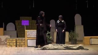 #x202b;مسرحية الجبانة#x202c;lrm;