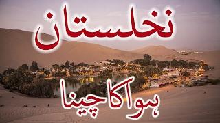 Huacachina Nakhlistan Documentary Urdu Hindi Nakhlistan Aik Ajooba