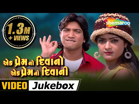 Xxx Mp4 Ek Premno Divano Ek Prem Ni Divani Full Movie Song Jukebox Vikram Thakor Rashmi Gupta 3gp Sex