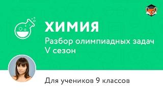Download Химия | Подготовка к олимпиаде 2017 | Сезон V | 9 класс Video