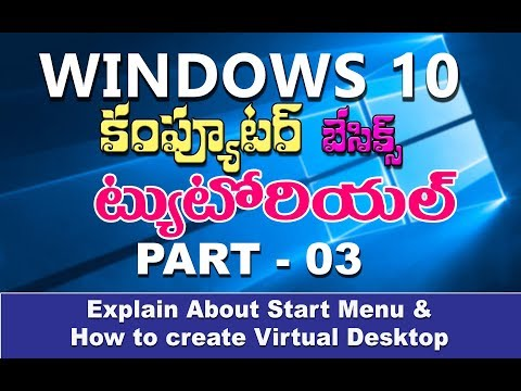 Windows 10 Tutorials in Telugu | Part 03  | windows 10 basics video in Telugu |