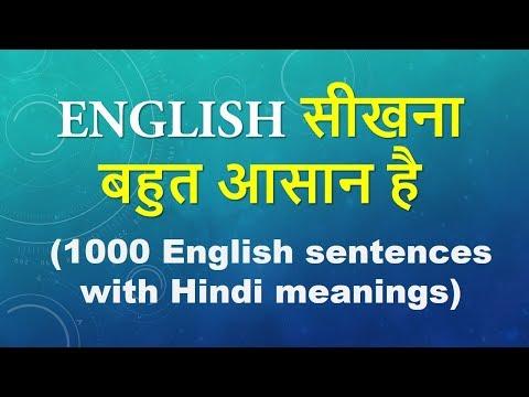 English सीखना बहुत आसान है