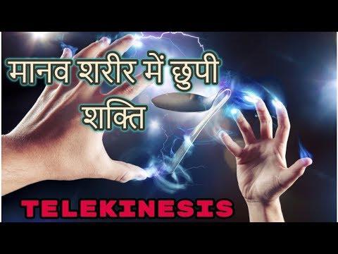 Telekinesis की अद्भुत शक्तियाँ The amazing powers of telekinesis