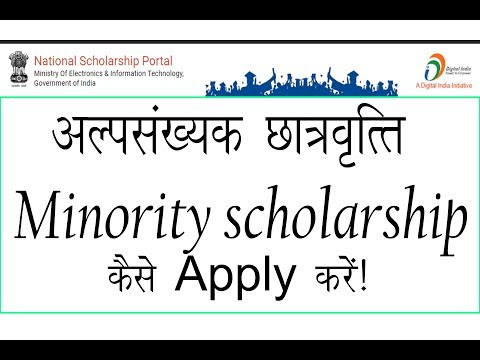 How to fill the minority scholarship form Apply now..!