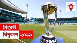 ক্রিকেট বিশ্বকাপ ২০১৯ | কি কেন কিভাবে | Cricket World Cup 2019 | Ki Keno Kivabe