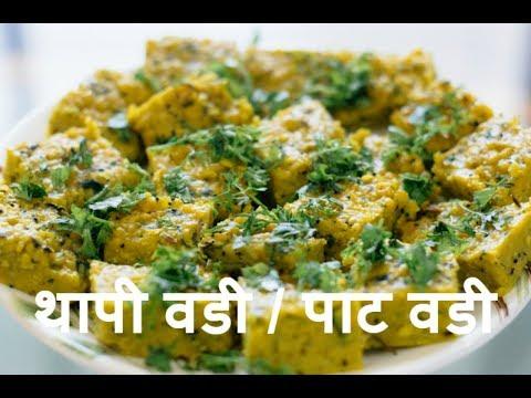Thapi Vadi | Pat Vadi Recipe In Marathi | Pitru Paksha Special