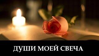 """Ольга Заворотная """"Души Моей Свеча"""" _ христианские песни (клип)"""
