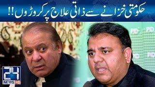 Nawaz Sharif spent crores of rupees for medical expenses   24 News HD