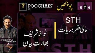 #Poochain  مالی ضروریات STH ، نواز شریف بھارت بیان