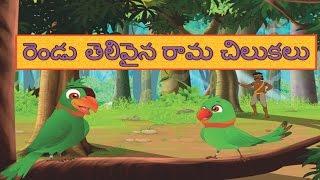 Two Parrots - Tina Bana Telugu Stories for Kids