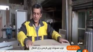 Iran made Furnitures manufacturer, Hamadan province توليدكننده مبلمان استان همدان ايران