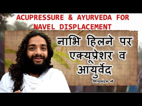 PERMANENT SOLUTION OF NAVEL DISPLACEMENT | NAVEL DISPLACEMENT CURE TIPS AT HOME | NITYANANDAM SHREE