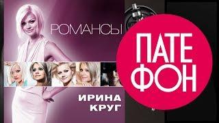 Ирина Круг - Романсы (Full album) 2011