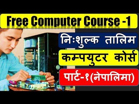 Computer Training in Nepali |Lesson 1|निःशुल्क कमप्युटर तालिम  सिकौ।Basic computer course in nepali|