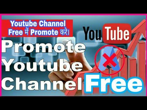 Apne Youtube Channel Ko Promote kre Free me || Promote youtube Channel Free || By Technical Gear