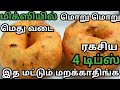 Download எண்ணெய் குடிக்காத மொறு மொறு மெதுவடை||Secret 4 Tips |Medhu Vadai Recipe in Mixi ||Crispy Uludha Vadai MP3,3GP,MP4
