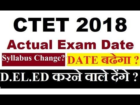 CTET 2018 क्या Exam date बढेगा ? Syllabus Change ? D.EL.ED Allowed ?   Online Partner