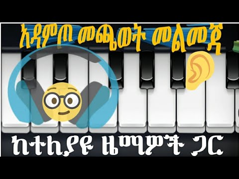 How to play amharic music with keyboard