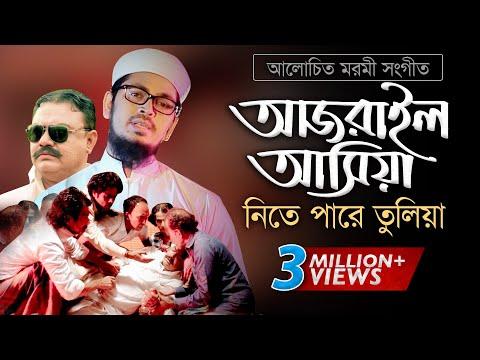 Bangla Islamic Song 2017 | Malikre Vulia | Kalarab New Song
