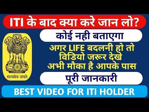 Xxx Mp4 आइये जानते हैं ITI के बाद हम क्या करे Life Chanhing विडीयो For Every ITI Holder हिन्दी में 3gp Sex