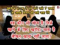 7 Questions of IAS Interview in Hindi | By Ishan