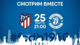 Download FRIENDLY MATCH: ATLETICO MADRID U15 – DYNAMO BREST U15 Video