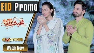 Pakistani Drama | Mohabbat Zindagi Hai - Eid Special Promo 1 | Express Entertainment Dramas