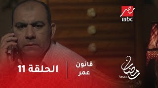 قانون عمر - روقه يعترف بتحريض طارق له على سرقة أوراق من مكتب شاكر