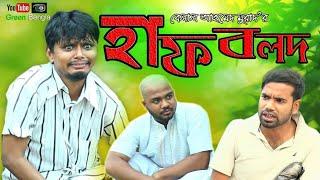 হাফ বলদ।Belal Ahmed Murad।Sylheti Natok। Bangla Natok। Comedy Natok। New Natok।