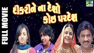 Dikari Ne Na Deso Koi Pardesh , Full Gujarati Movie , Kiran Kumar, Hiten Kumar, Ishwar Thakor