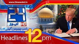 News Headlines | 12:00 PM | 7 December 2017 | 24 News HD