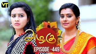 Azhagu - Tamil Serial | அழகு | Episode 449 | Sun TV Serials | 13 May 2019 | Revathy | VisionTime