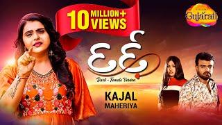 Kajal Maheriya   Dard   દર્દ   Latest Gujarati Bewafa Song 2021   ગુજરાતી બેવફા ગીતો