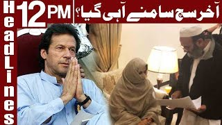 Why Imran Khan Hiding His Third Marriage? - Headlines 12 PM - 19 February 2018 - Express News