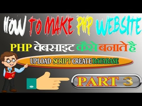 How to make php website series part 3 install php script create database