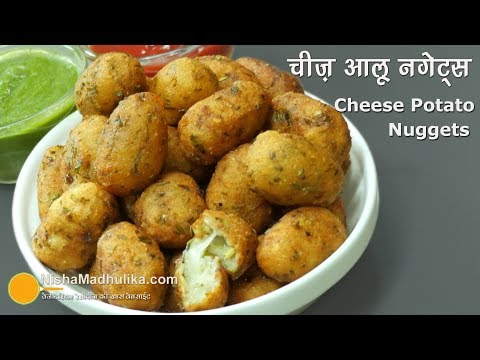 Potato Cheese Nuggets | पोटेटो चीज़ नगेट्स-बाल्स | Potato Cheese Balls