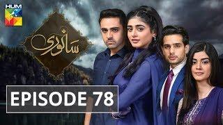 Sanwari Episode #78 HUM TV Drama 12 December 2018