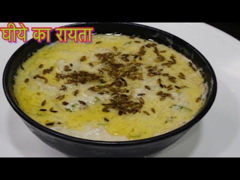 घीये (लौकी)का रायता अब हेल्थी और टेस्टी तरीक़े से सिर्फ़ 5मिनट में ।bottlegourd raita recipe hindi
