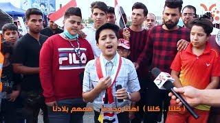 طفل متظاهر يغني (موطني)  بكلمات #المربد