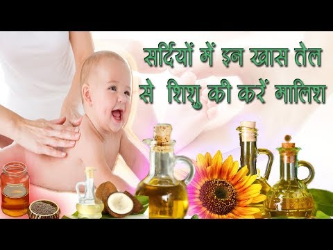 The best oil for baby massage in winter |Benefits of Oil Massage|  baby care (HINDI)