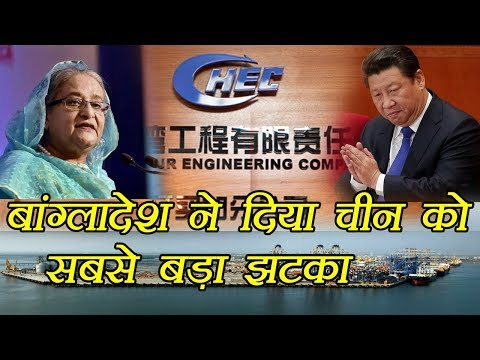 Bangladesh ने सिखाया China को सबक, CHEC को किया ब्लैकलिस्ट, हैरान हुए जिनपिंग