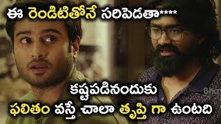 ఈ రెండిటితోనే సరిపెడతా**** కష్టపడినందుకు ఫలితం వస్తే చాలా తృప్తి గా ఉంటది - 2019 Telugu Movie Scenes