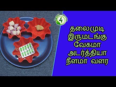 தலைமுடி இருமடங்கு வேகமா அடர்த்தியா நீளமா வளர Hair growth tamil medicine