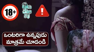 UNCENSORED: Edu Chepala Katha Movie 2018 Official Trailer   Bigg Boss Telugu 2 Bhanu Sri