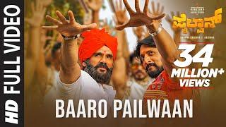 Baaro Pailwaan Full Video | Pailwaan Kannada | Kichcha Sudeepa, Suniel Shetty | Krishna |Arjun Janya