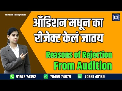 Reasons of Rejection from AUDITION.....OFT Marathi