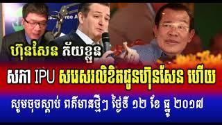 សភា IPU សរេសរលិខិតជូនហ៊ុនសែន ហើយ, Cambodia Politics News,Cambodia News,By Neary khmer