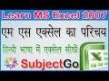 Learn MS Excel 2007 - एक्सेल क्या होता है ? और इसमें कैसे काम करते हैं ? इत्यादि
